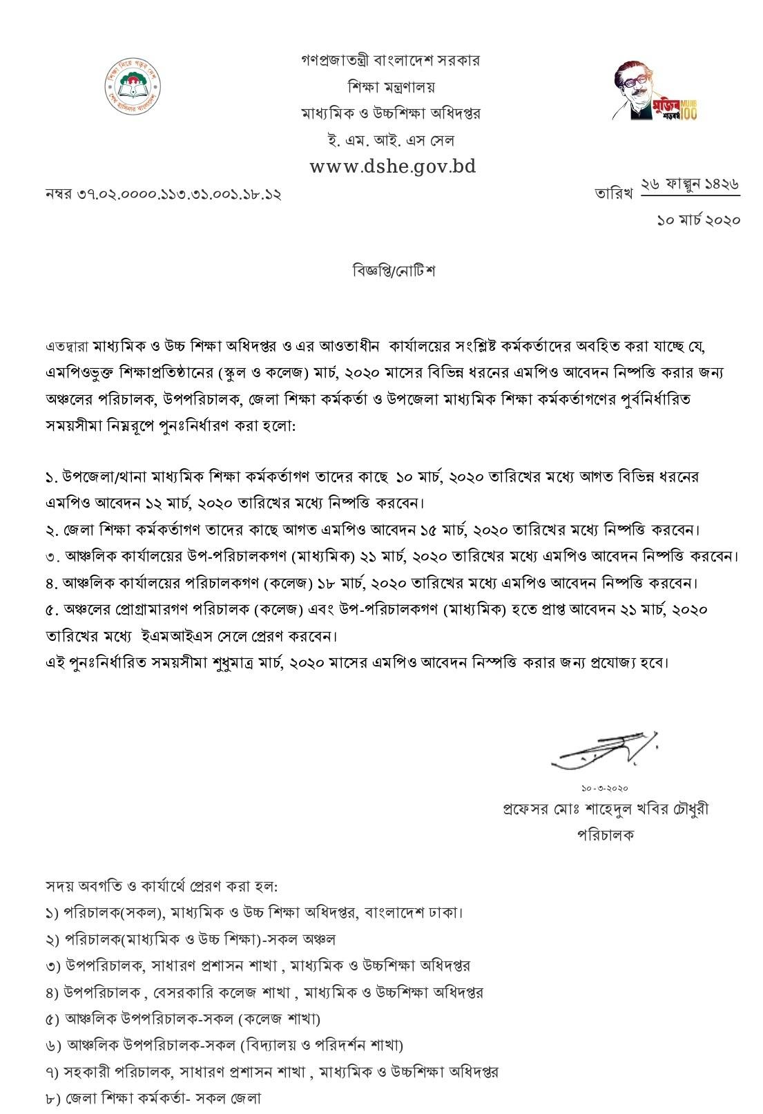 new online mpo list notice