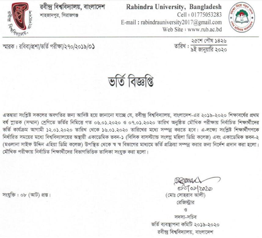 rabindra university final result merit list