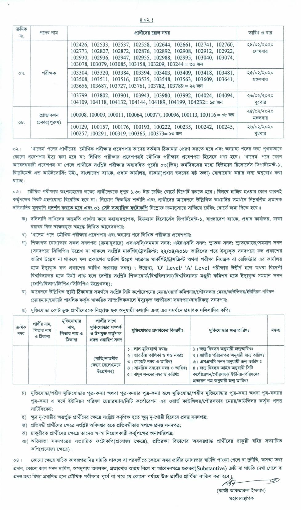 Bangladesh Bank Viva
