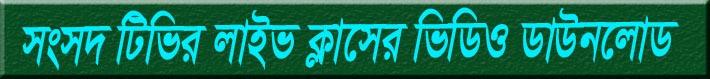 kishore Batayon Sangsad TV Live Class Video Download