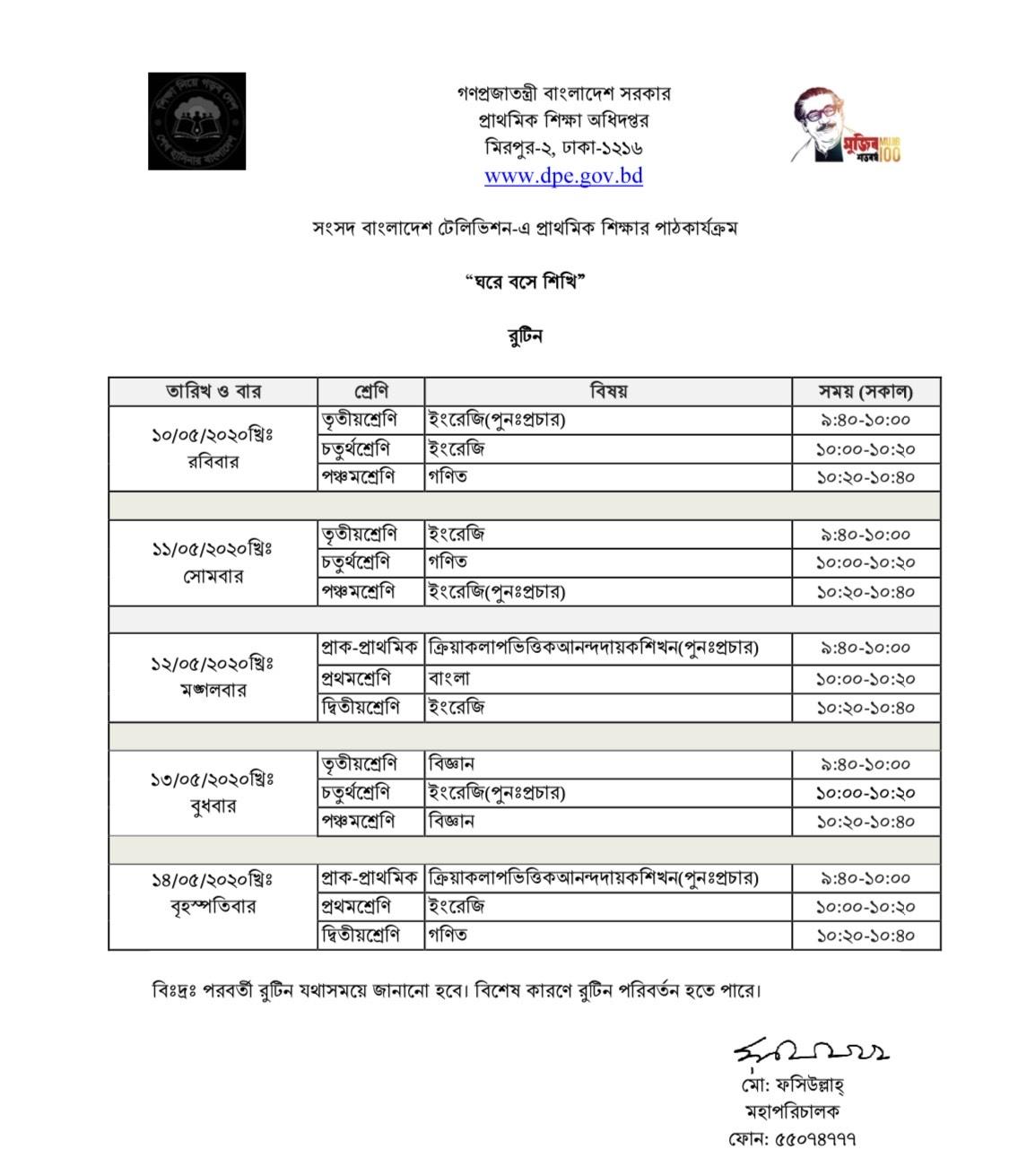 Amar Ghore Amar School Class Routine 2020 | Sangsad TV Live Class Online