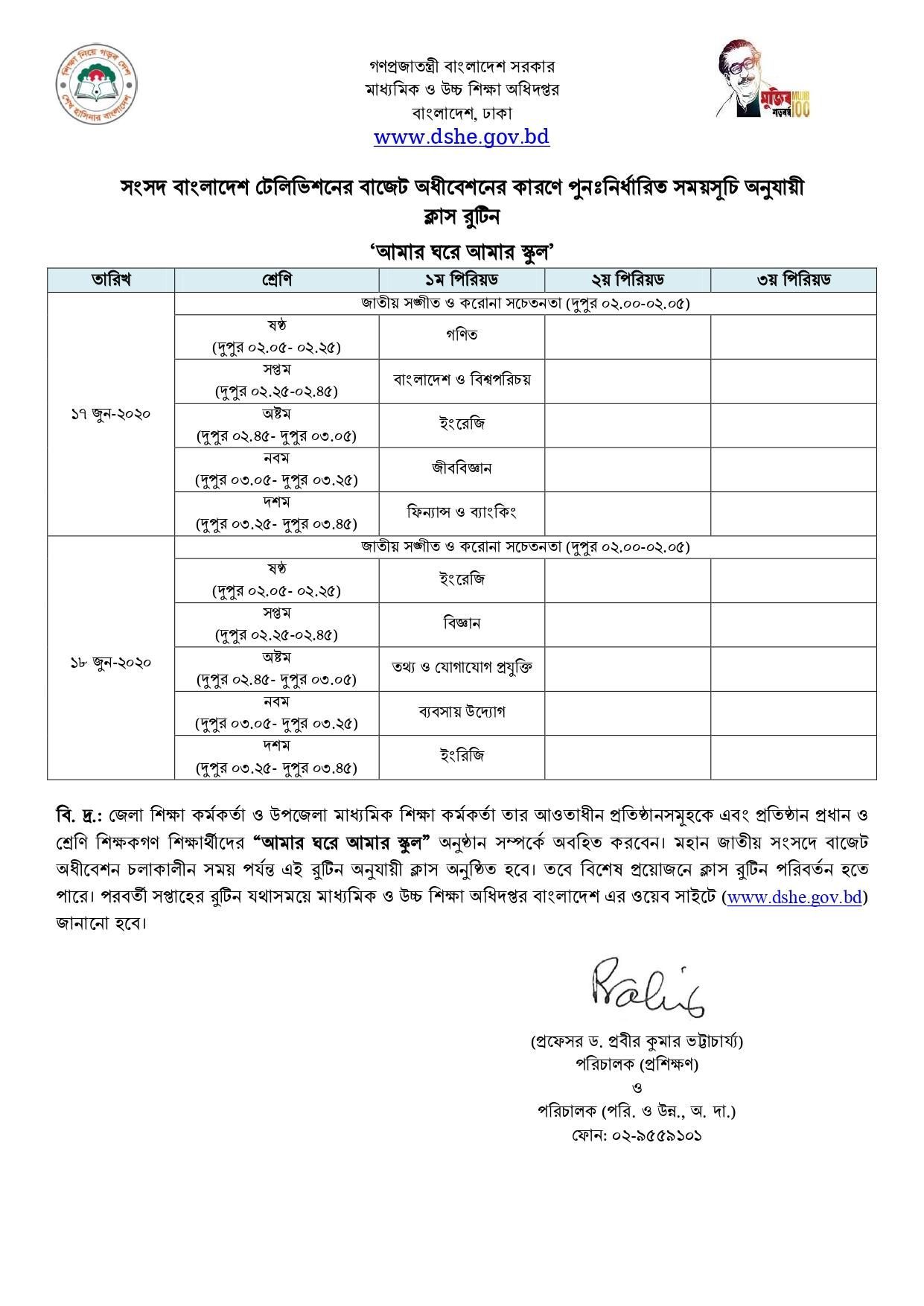 Amar Ghore Amar School Class Routine 2020   Sangsad TV Live Class Online (June 7-11)