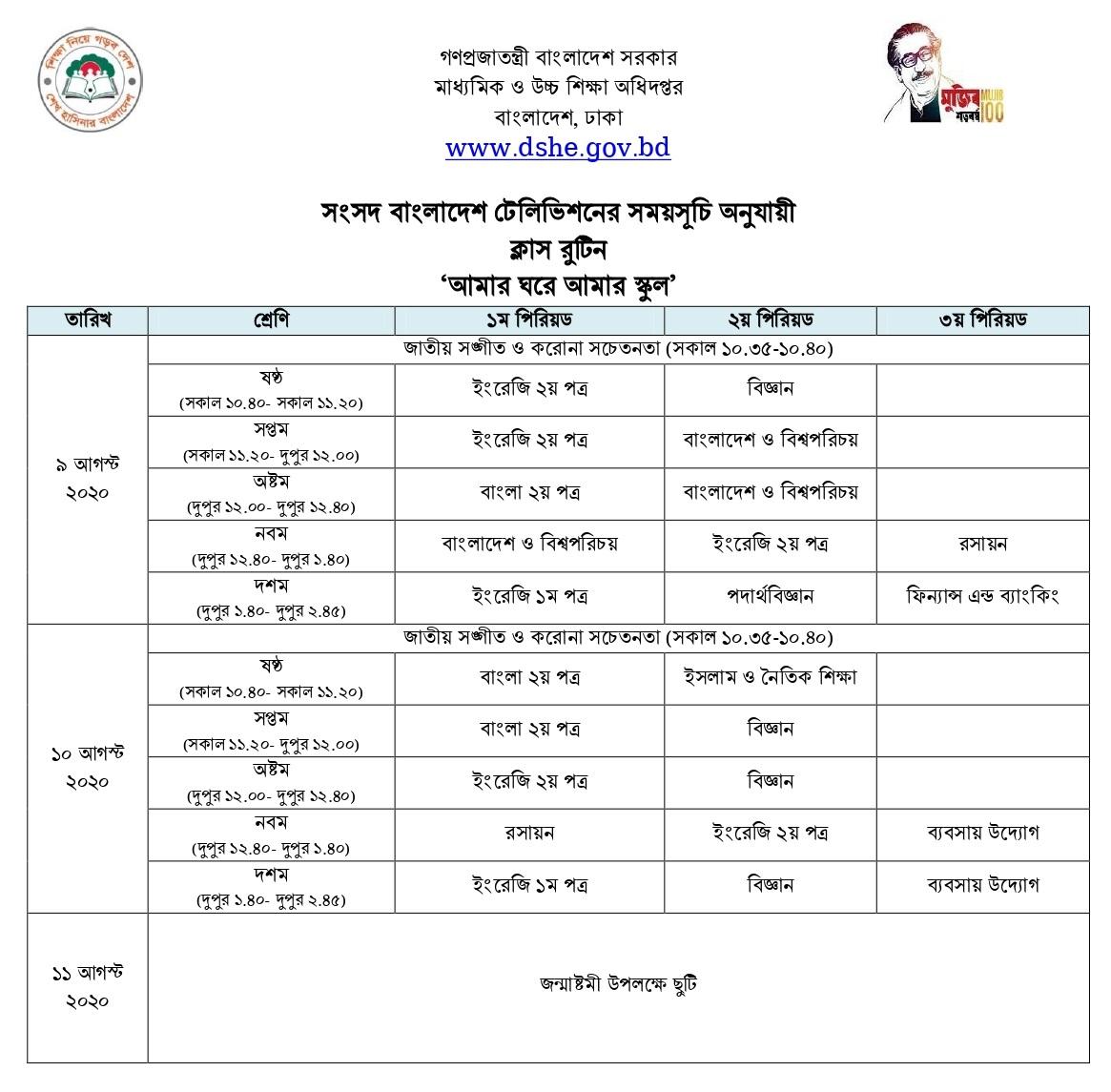 amar school amar ghore sangsad tv class routine