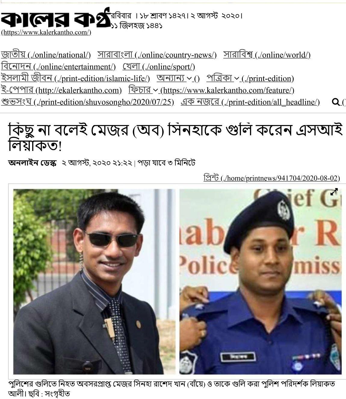 major sinha rashed khan killing