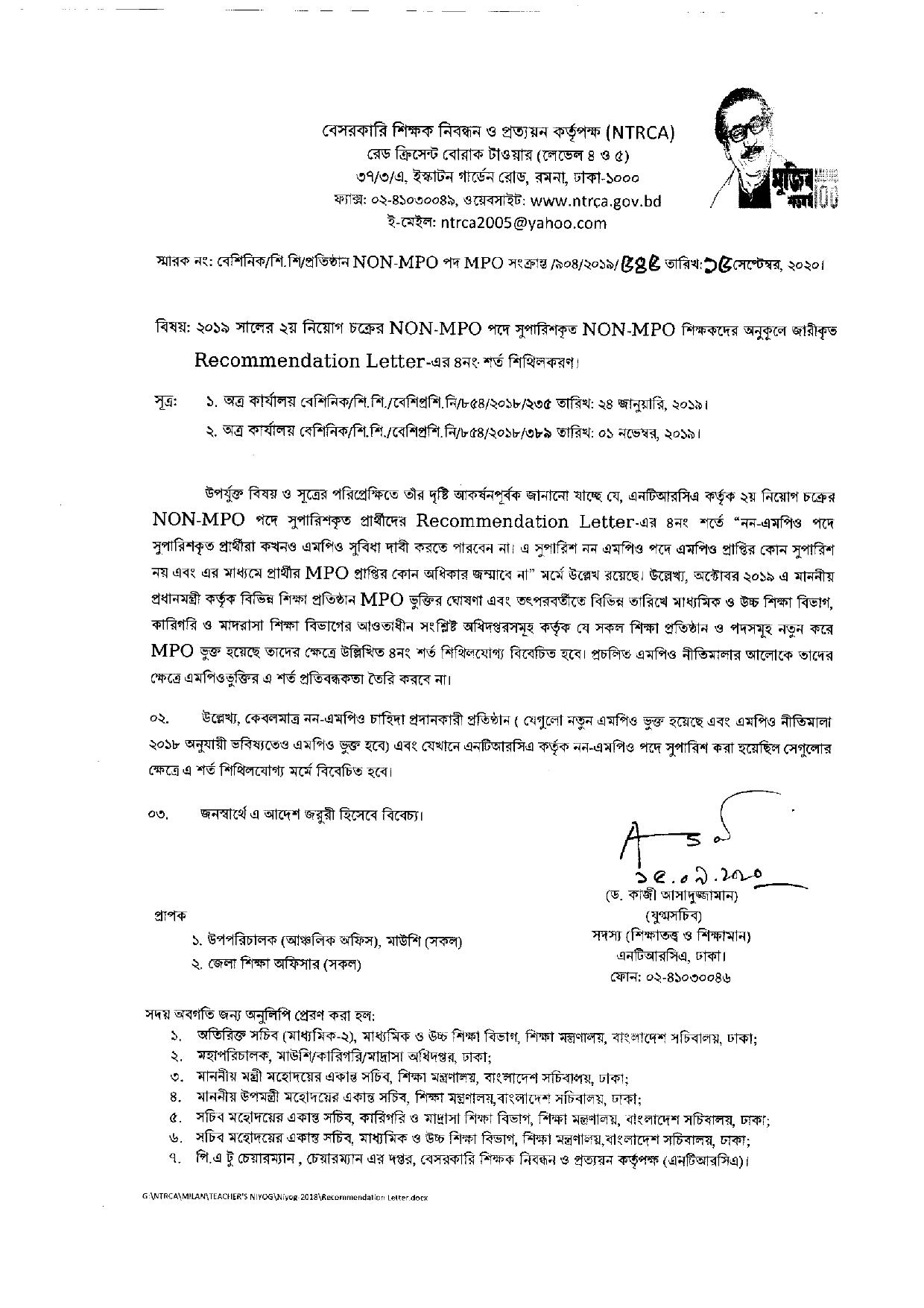 npo notice September 2020