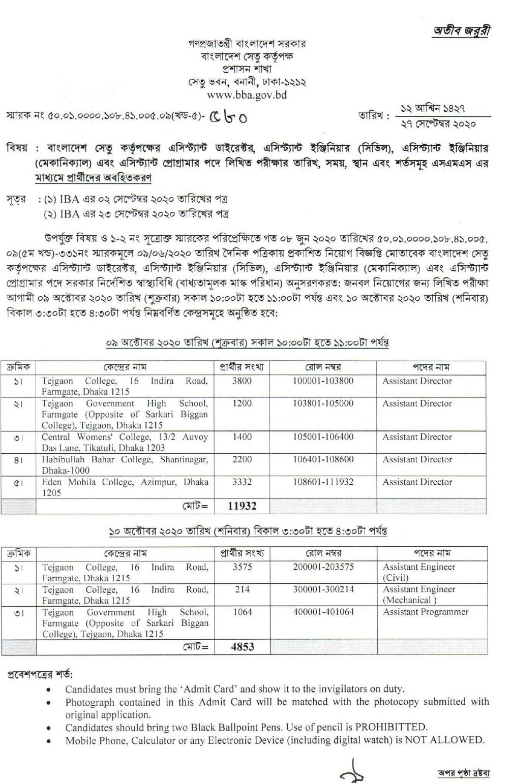 Bangladesh Bridge Authority Exam Date and Seat Plan