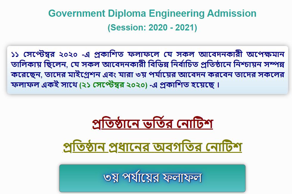 bteb polytechnic diploma engineering admission result 2020