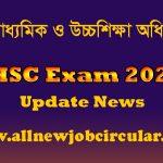hsc exam 2020 update news