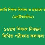 ntrca result 2020 pdf