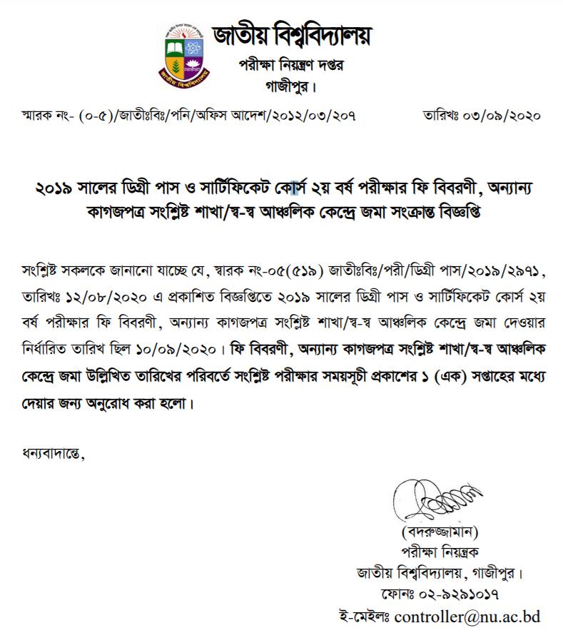 nu degree exam notice