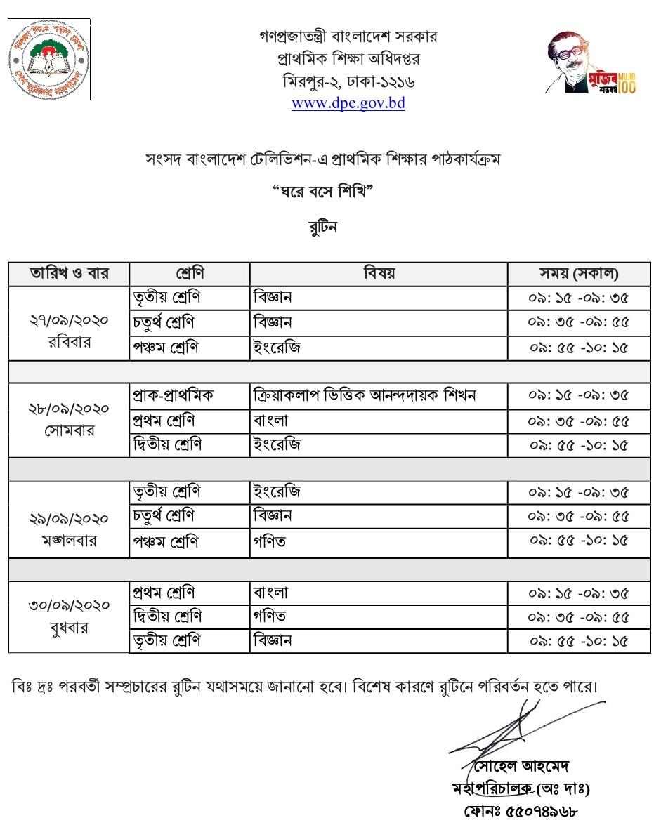 sangsad tv amar ghore amar shool routine (2)