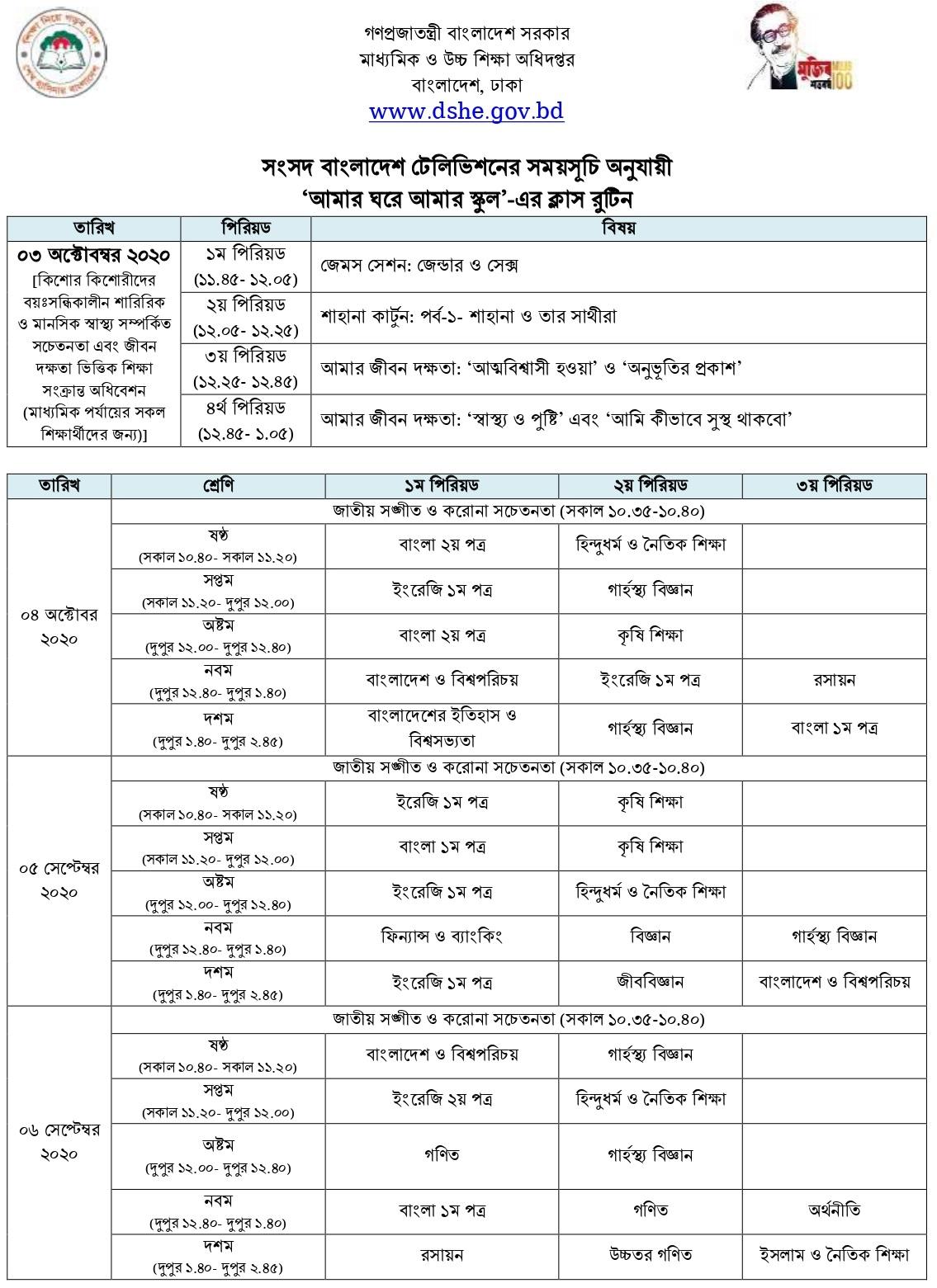 sangsad tv class amar ghore amar school routine (1)