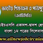 hsc bangla 1st paper syllabus 2020