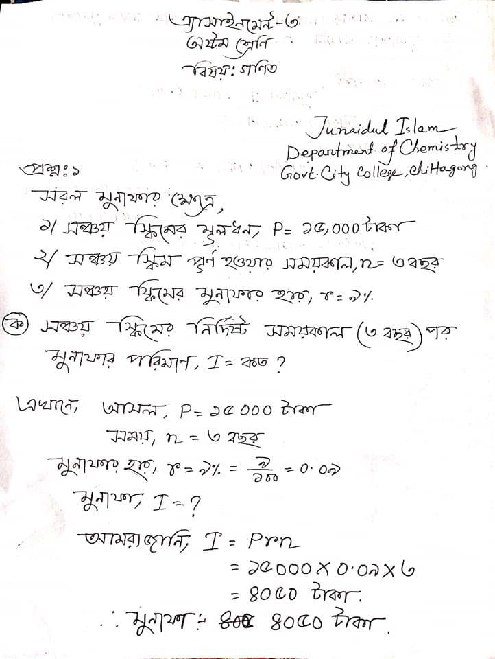 Class 8 Assignment Math Solution & Answer