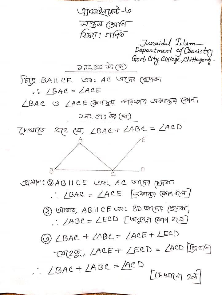 class 7 math assignment solution সপ্তম শ্রেণির এসাইনমেন্ট